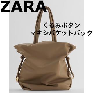ZARA - 【ZARA】くるみボタンマキシバケットバック トートバック