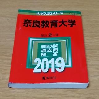 キョウガクシャ(教学社)の奈良教育大学 2019(語学/参考書)