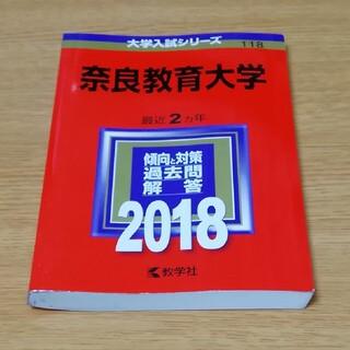 キョウガクシャ(教学社)の奈良教育大学 2018(語学/参考書)