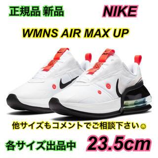 NIKE - 正規品 ナイキ 23.5 エアマックス アップ WMNS AIR MAX UP