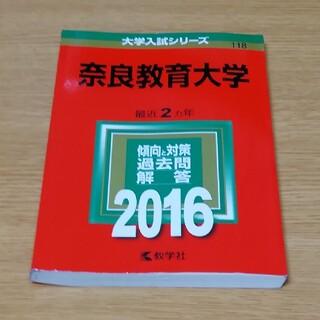 キョウガクシャ(教学社)の奈良教育大学 2016(語学/参考書)