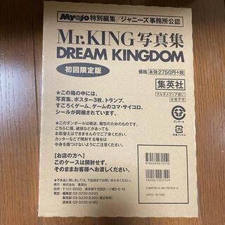 Mr.KING 写真集 初回限定版 新品未開封(アイドルグッズ)