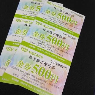 ワタミ(ワタミ)のワタミ 株主優待 9,000円分(500円×18枚)(レストラン/食事券)