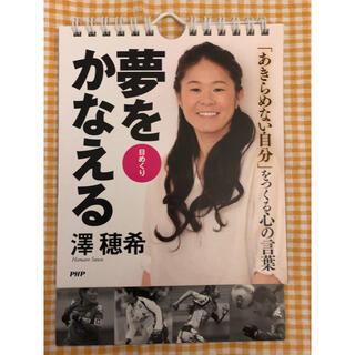 澤穂希 日めくりカレンダー(スポーツ選手)