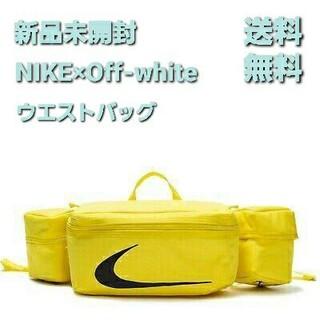 オフホワイト(OFF-WHITE)のNIKE×Off-white ウエストバッグ ナイキ×オフホワイト(ウエストポーチ)