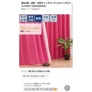 ニトリ(ニトリ)の【新品未使用品】ニトリ ブラインドカーテン(カーテン)