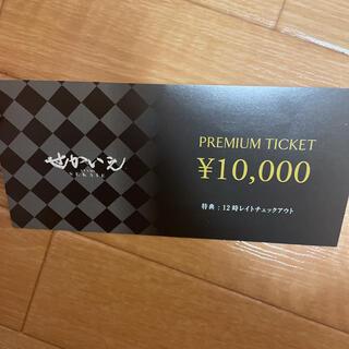 atamiせかいえ 割引チケット 10,000円分(宿泊券)