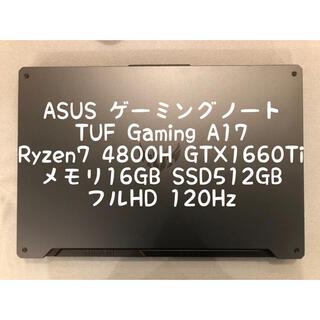 エイスース(ASUS)のASUS ゲーミングノート 17.3 Ryzen7 4800H 1660Ti(ノートPC)