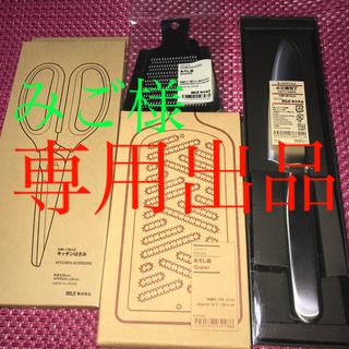 MUJI (無印良品) - 無印良品 キッチンばさみ〈20cm〉小三徳包丁〈刃渡り12cm〉