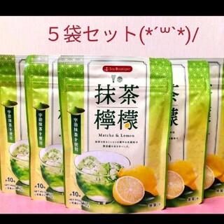 抹茶檸檬《5袋》【定価2590円】紅茶 コーヒー スタバ代用♡