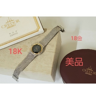 セイコー(SEIKO)のクレドール 美品 18K ベゼル 18金 750 K18 腕時計 箱 SEIKO(腕時計)