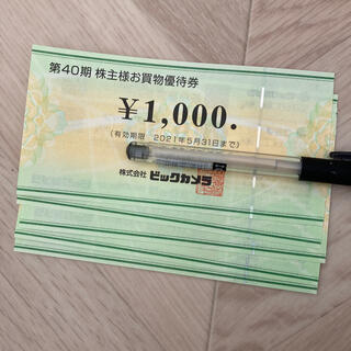 ビックカメラ株主優待5000円分