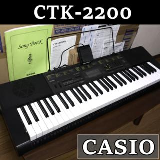 CASIO - 【純正ペダル付】CTK-2200 CASIO 電子キーボード