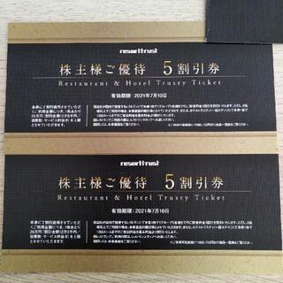 リゾートトラスト株主優待券5割2枚セット ラクマパック送料無料(宿泊券)
