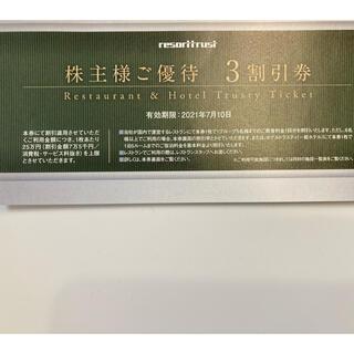 リゾートトラスト 株主優待 3 割引券(宿泊券)