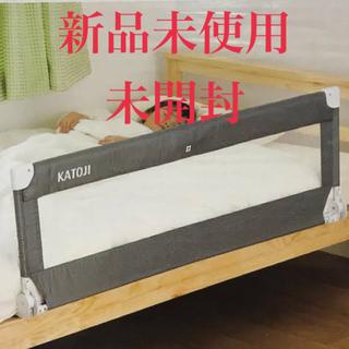 カトージ(KATOJI)の新品未使用未開封!!カトージ 130 ベッドガード グレー(ベビーフェンス/ゲート)