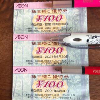 AEON - イオン 株主優待券 3枚