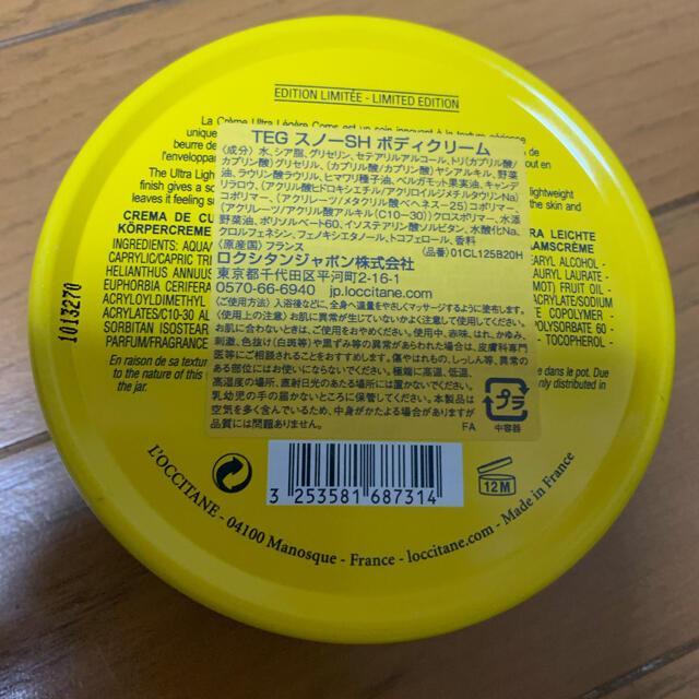 L'OCCITANE(ロクシタン)のロクシタン  アールグレイ スノー ボディクリーム コスメ/美容のボディケア(ボディクリーム)の商品写真