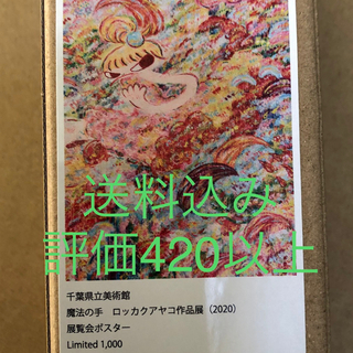 限定1000 ロッカクアヤコ ポスター(その他)