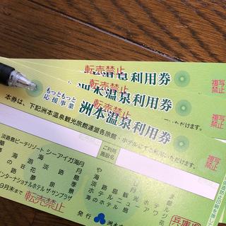 洲本温泉利用券 3万円分(宿泊券)