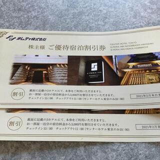 サムティ株式会社 ご優待宿泊割引券(宿泊券)