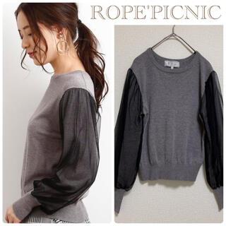 ロペピクニック(Rope' Picnic)の【格安】ROPE'PICNICチュール袖ニットPO❃グレー サイズ36(ニット/セーター)