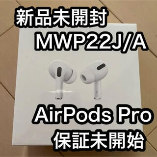 Apple - 【新品未開封】AirPods Pro 本体 国内正規品 保証未開始品