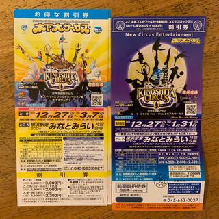 木下大サーカス チケット(サーカス)