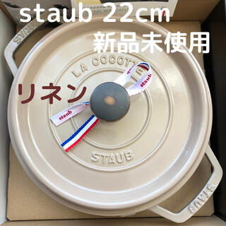 ストウブ(STAUB)のストウブ ピコ・ココット ラウンド 鍋 22cm  リネン (鍋/フライパン)