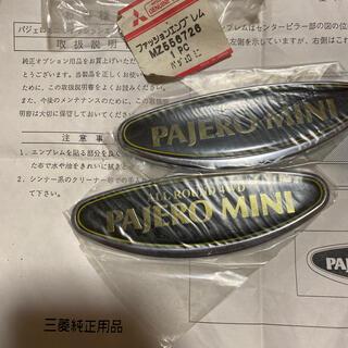 三菱 - 【貴重】パジェロミニ特別限定車 純正ファッションエンブレム 新品未使用