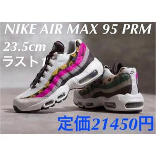 NIKE - 23.5cm NIKE WMNS AIR MAX 95 PRM