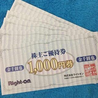 【最新】ライトオン(Right-on) 株主優待券 7000円分