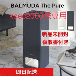 BALMUDA - BALMUDA The Pure バルミューダ空気清浄機 AO1A-GR【新品】