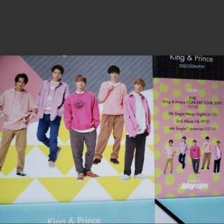 ジャニーズ(Johnny's)のMyojo 2月号 付録 King&Prince CD&DVDケース&King (アート/エンタメ/ホビー)
