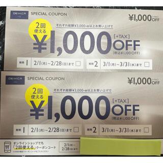 オリヒカ(ORIHICA)のオリヒカ 1000円オフクーポン 2枚 〜2021/3/31(ショッピング)