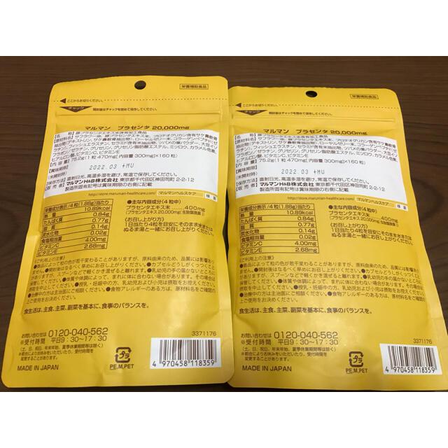 Maruman(マルマン)のマルマン プラセンタ20000プレミアム  160粒×2個セット 食品/飲料/酒の健康食品(ビタミン)の商品写真
