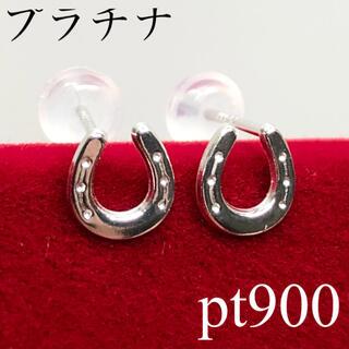 pt900ピアス  プラチナピアス  新品 ペア