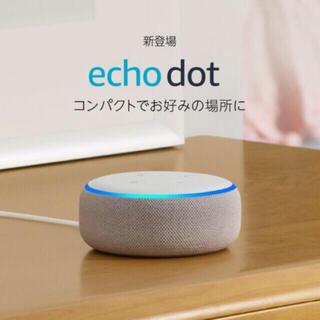 エコー(ECHO)のEcho Dot (エコードット)第3世代 - サンドストーン(スピーカー)