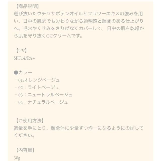 Cosme Kitchen(コスメキッチン)のto/one トーン CCクリーム コスメ/美容のベースメイク/化粧品(CCクリーム)の商品写真