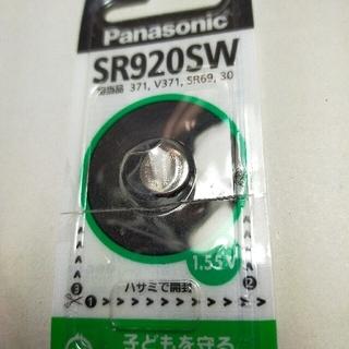 パナソニック(Panasonic)のパナソニックボタン型電池 SR-920SW(その他)