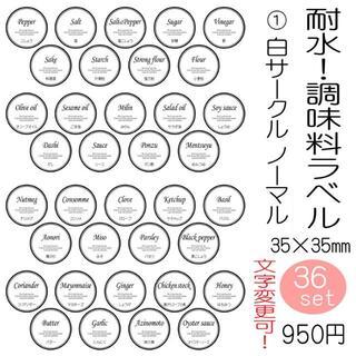 耐水!調味料ラベル サークル 丸いラベル シール オーダーメイド(収納/キッチン雑貨)