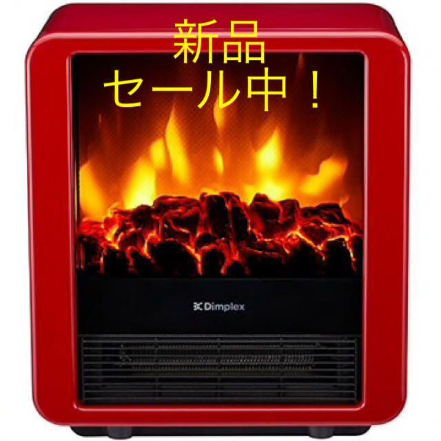 [新品]DIMPLEX 電気暖炉 MiniCube レッド MNC12RJ スマホ/家電/カメラの冷暖房/空調(電気ヒーター)の商品写真
