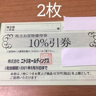 ニトリ(ニトリ)の【2枚】ニトリ 株主優待 お買物優待券10%引券(ショッピング)