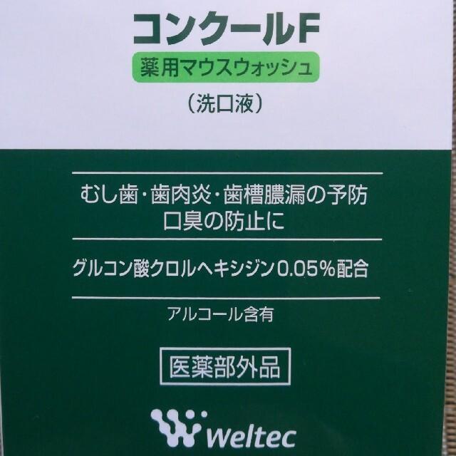 コンクールF コスメ/美容のオーラルケア(マウスウォッシュ/スプレー)の商品写真