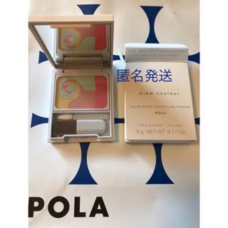 POLA - POLA ディエムクルール カラーブレンドコンシーリングパウダー本品