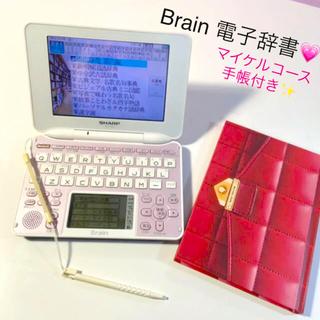 シャープ(SHARP)の電子辞書  Brain  SHARP シャープ タッチパネル マイケルコース(電子ブックリーダー)