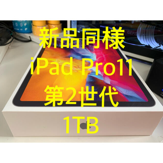 iPad - 【新品同様】保証あり【第2世代】iPad pro11 【セルラー1TB】