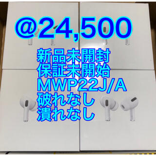Apple - AirPods Pro 4台セット