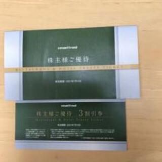 リゾートトラスト 株主優待 3割引券(宿泊券)
