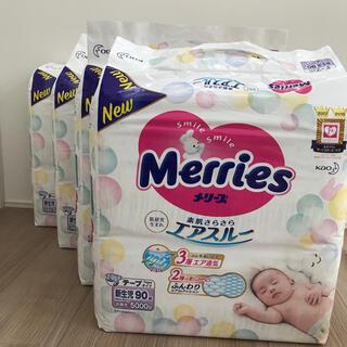 カオウ(花王)のmerries メリーズ  テープ 新生児 90枚×4袋 【新品未開封】(ベビー紙おむつ)